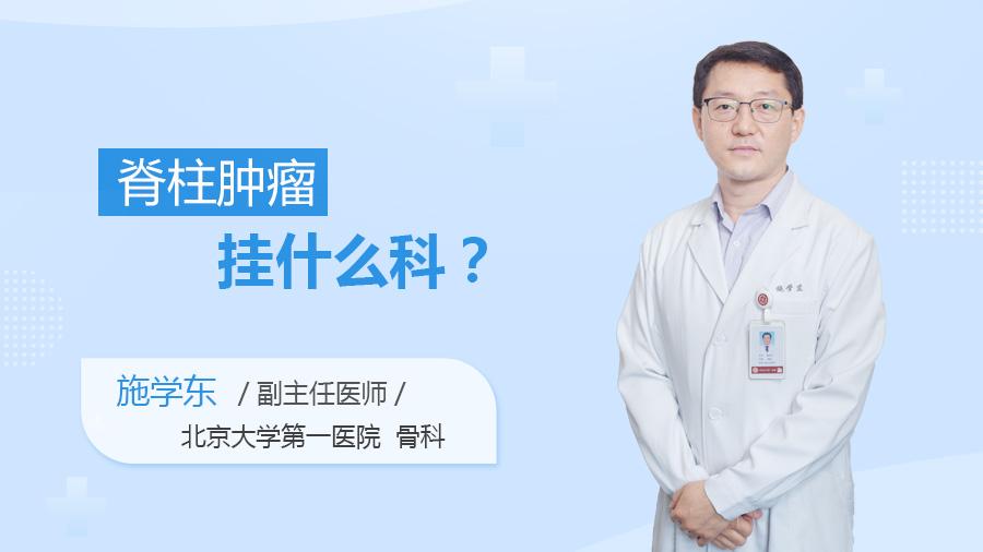 脊柱肿瘤挂什么科