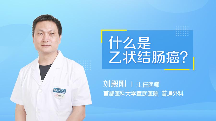 什么是乙状结肠癌