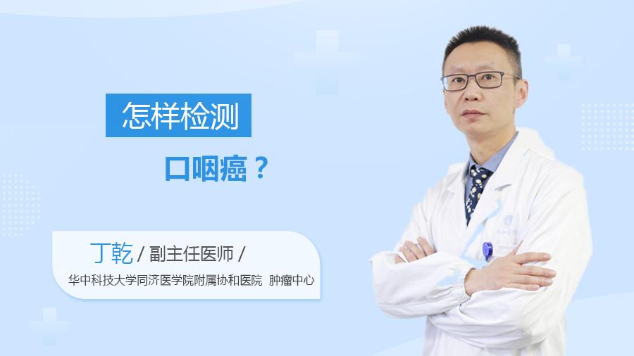 怎样检测口咽癌