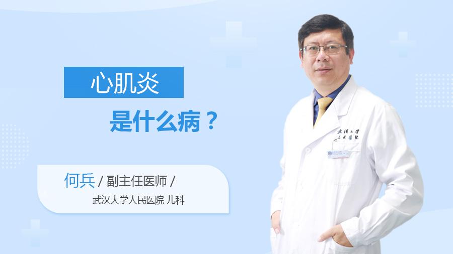 心肌炎是什么病