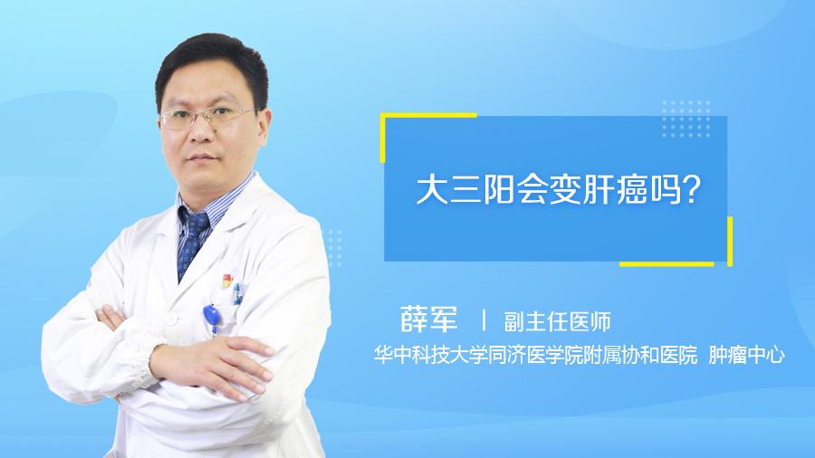 大三阳会变肝癌吗