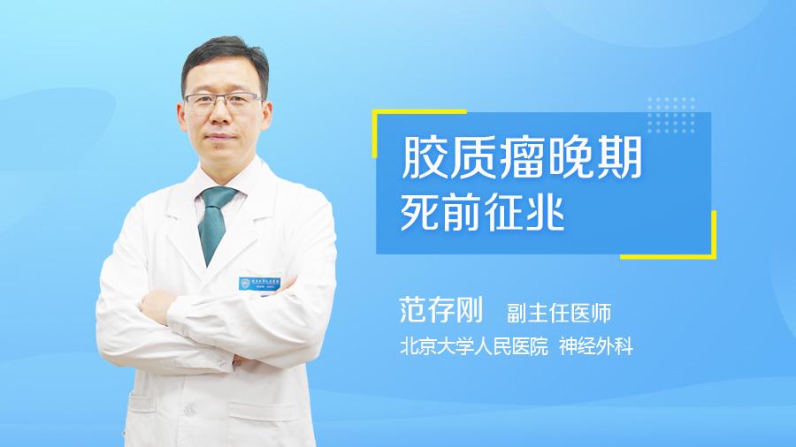 胶质瘤晚期死前征兆