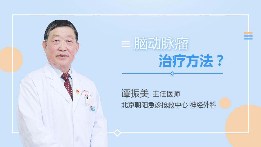 脑动脉瘤治疗方法