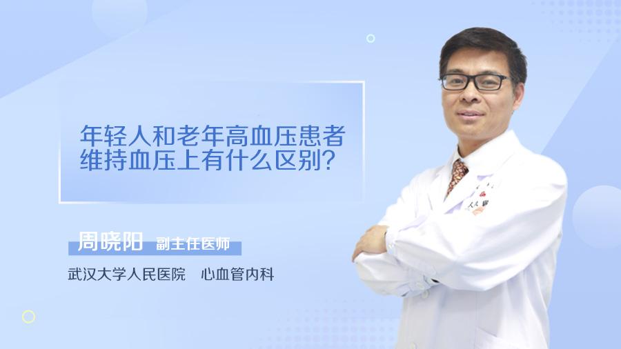 年轻人和老年高血压患者维持血压上有什么区别