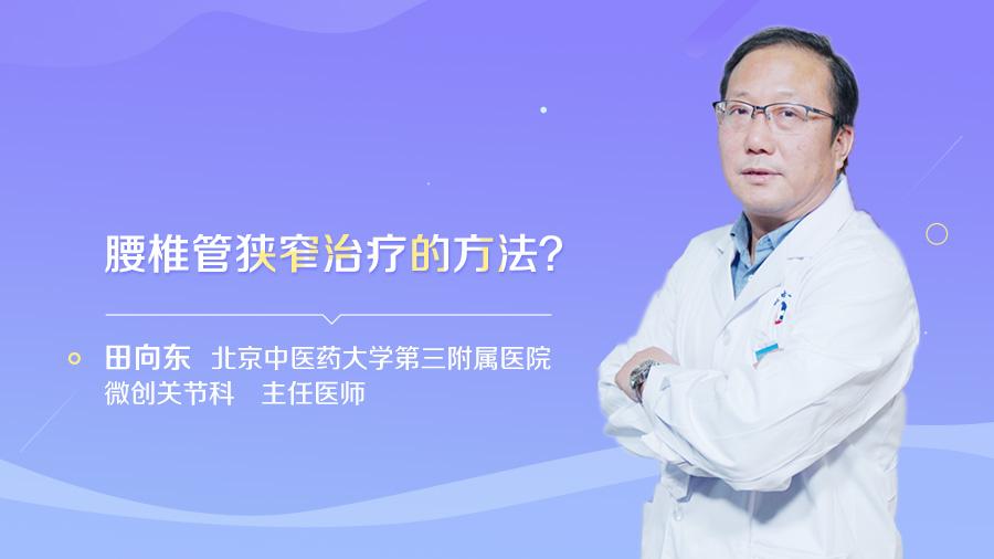 腰椎管狭窄治疗的方法