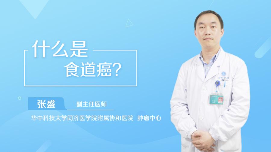 什么是食道癌