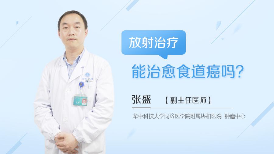 放射治疗能治愈食道癌吗