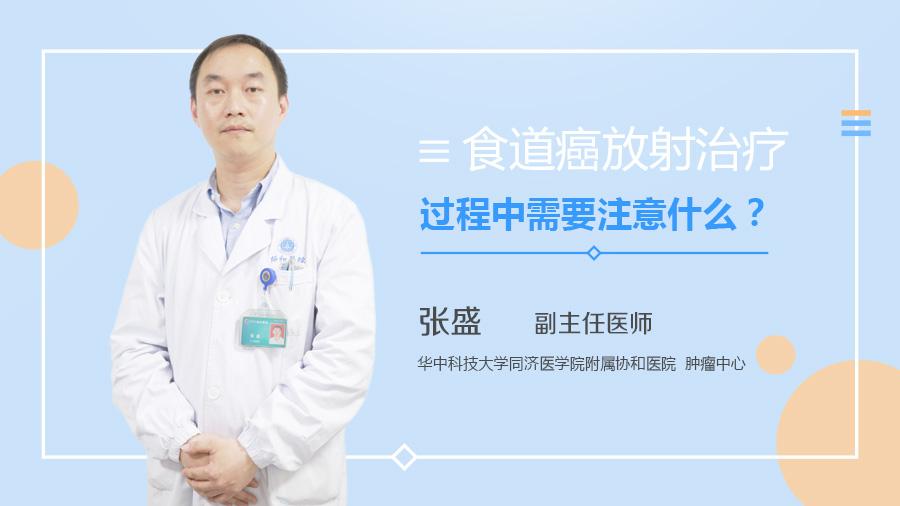 食道癌放射治疗过程中需要注意什么