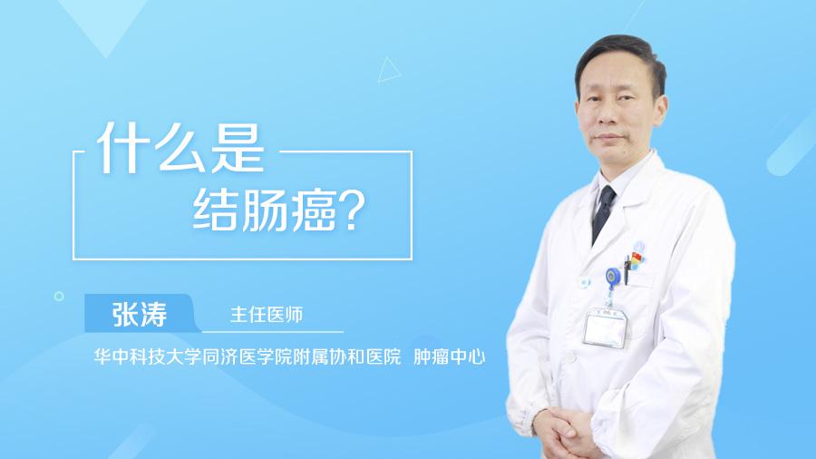 什么是结肠癌