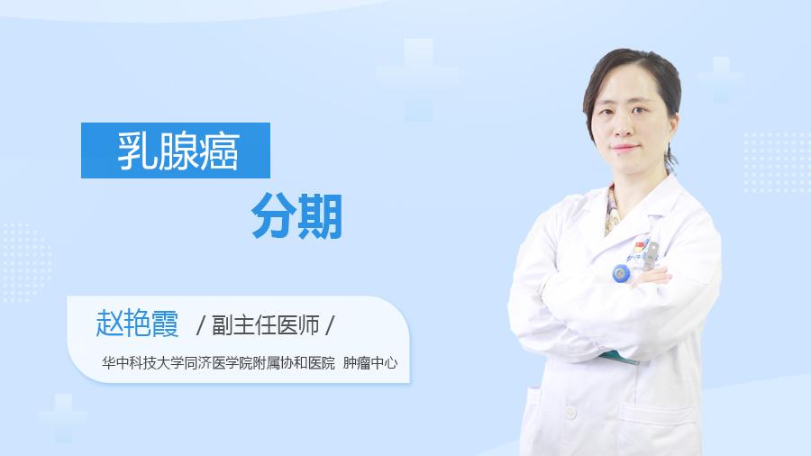 乳腺癌分期
