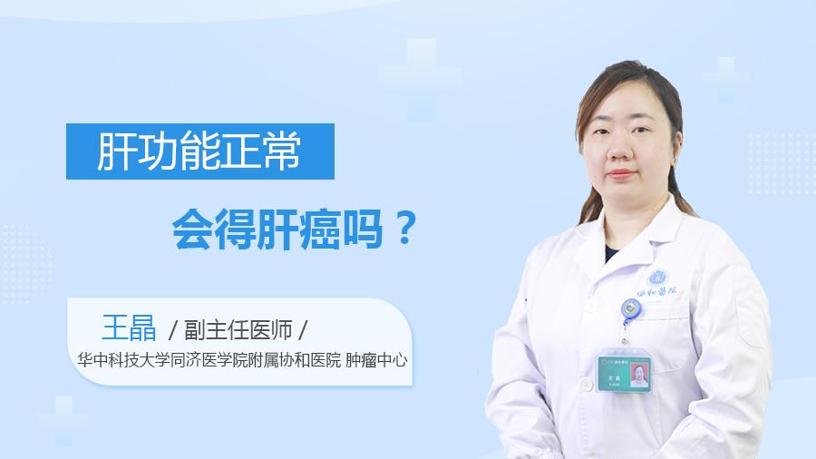 肝功能正常会得肝癌吗