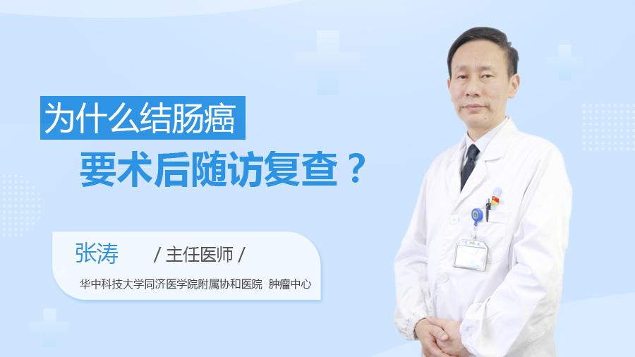 为什么结肠癌要术后随访复查