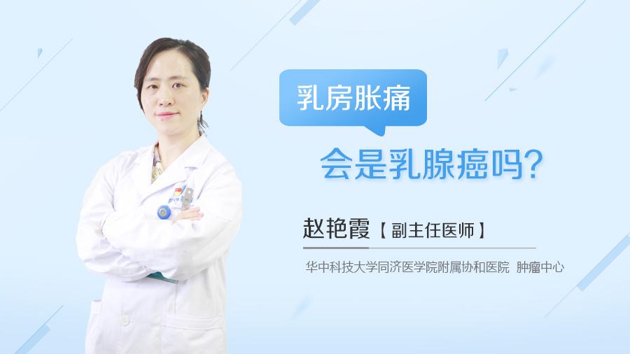乳房胀痛会是乳腺癌吗