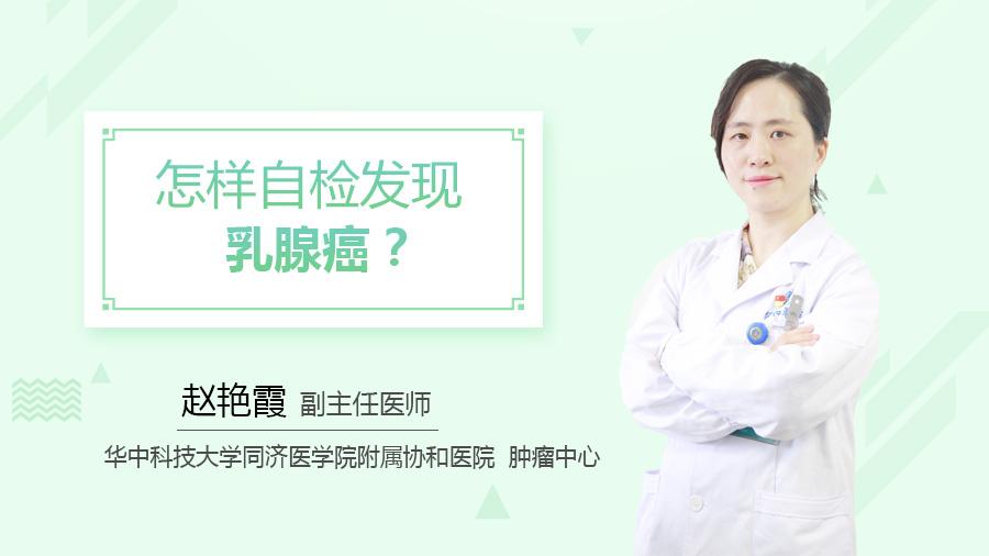怎样自检发现乳腺癌