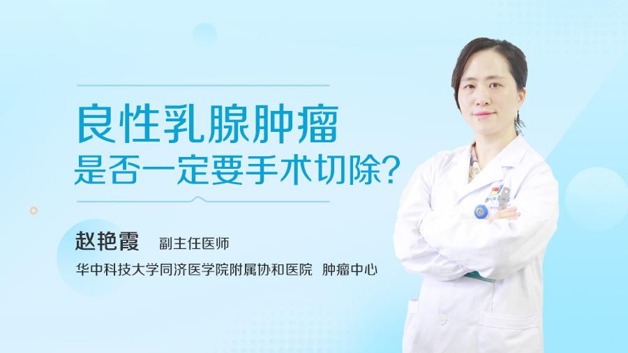 良性乳腺肿瘤是否一定要手术切除