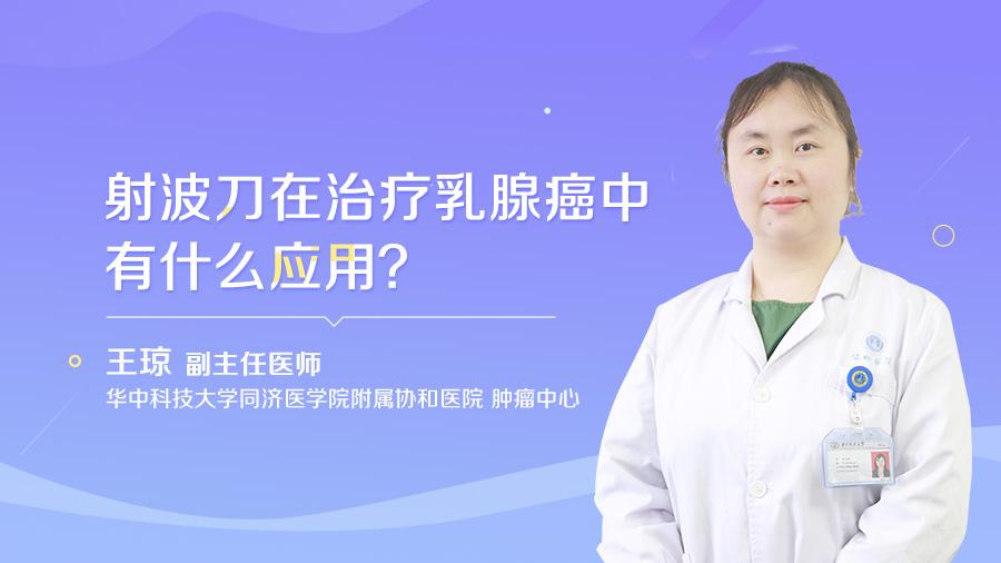 射波刀在治疗乳腺癌中有什么应用