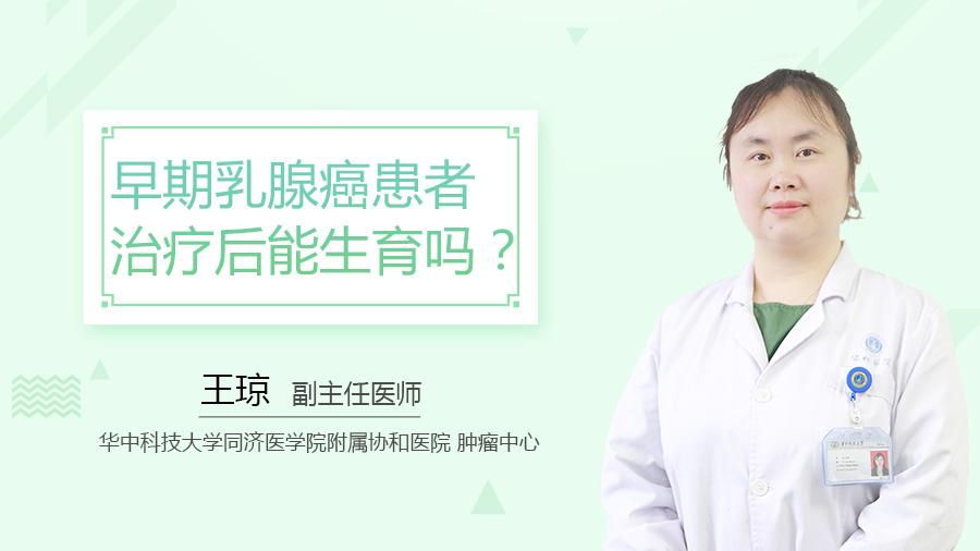 早期乳腺癌患者治疗后能生育吗