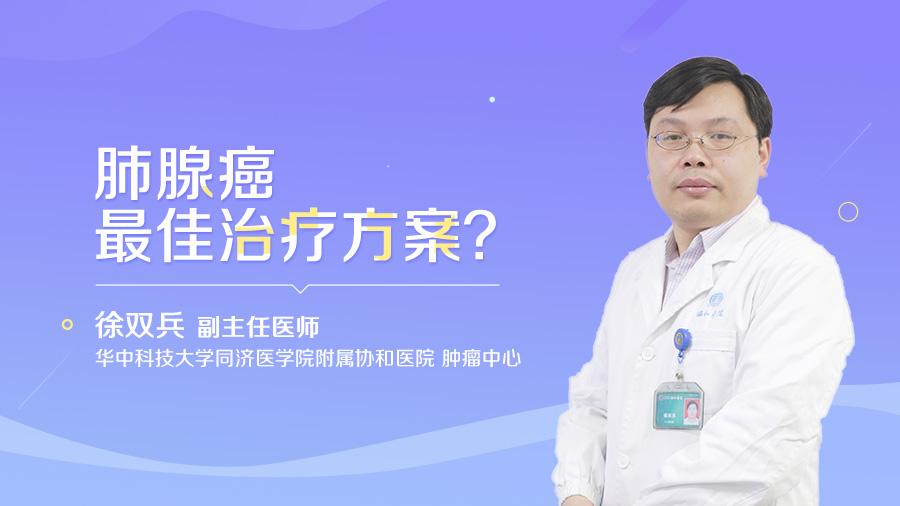 肺腺癌最佳治疗方案