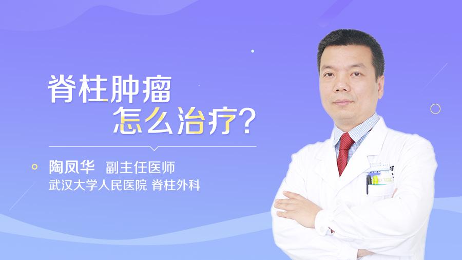 脊柱肿瘤怎么治疗