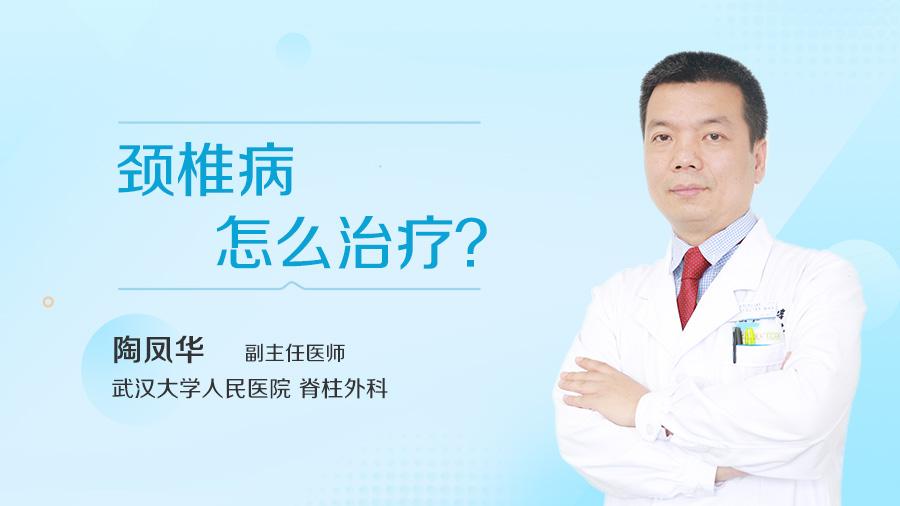 颈椎病怎么治疗