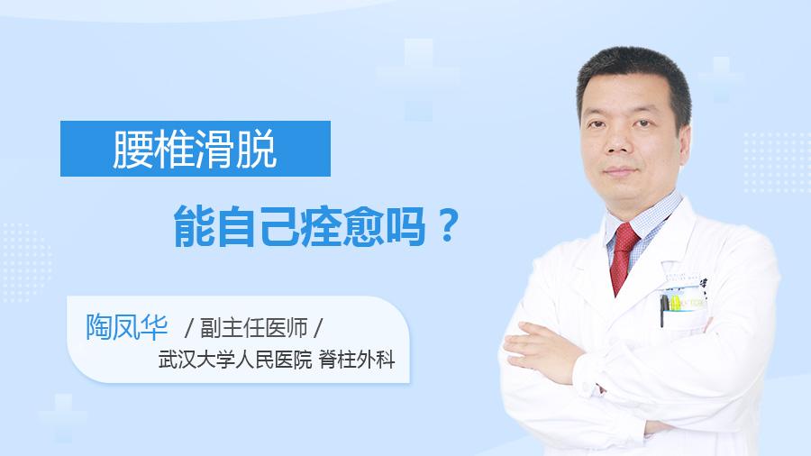 腰椎滑脱能自己痊愈吗