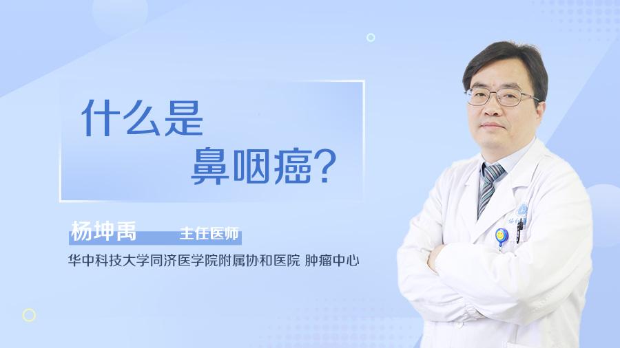 什么是鼻咽癌