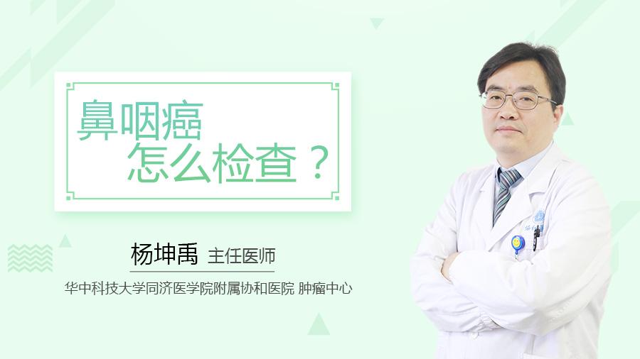 鼻咽癌怎么检查