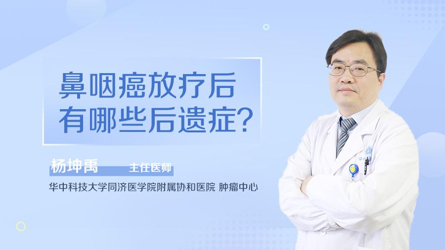 鼻咽癌放疗后有哪些后遗症