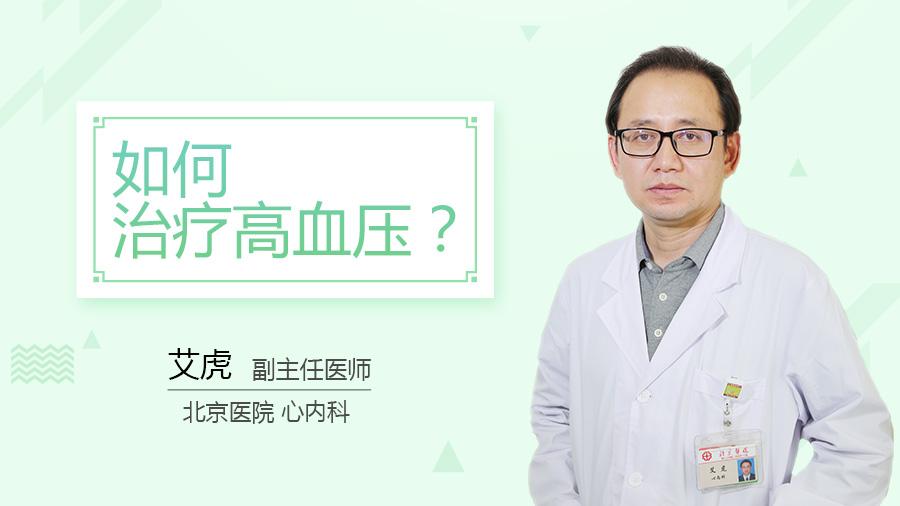 如何治疗高血压