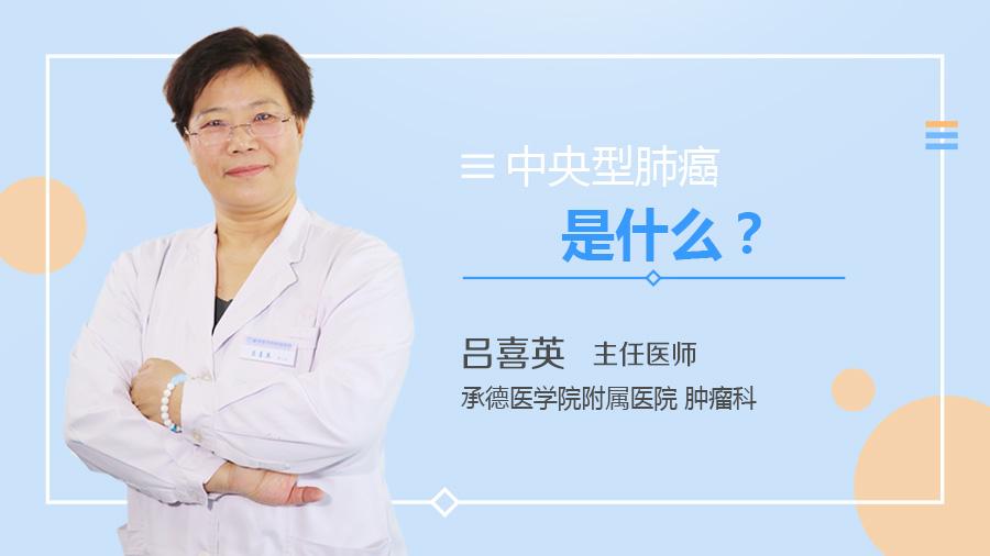 中央型肺癌是什么