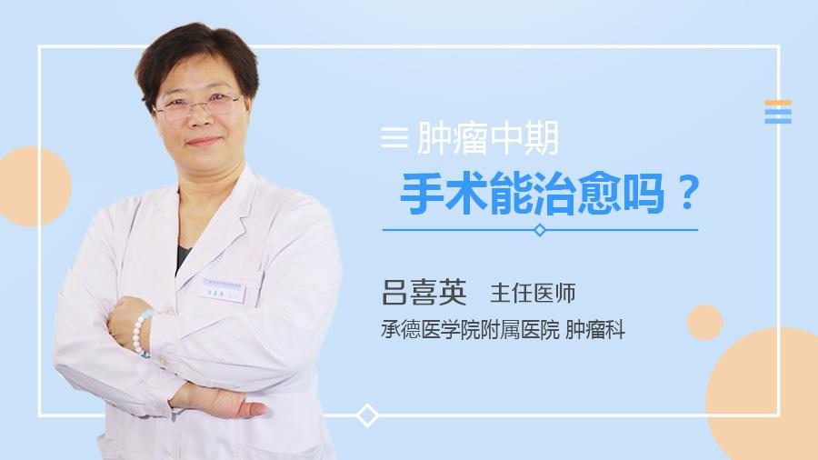 肿瘤中期手术能治愈吗