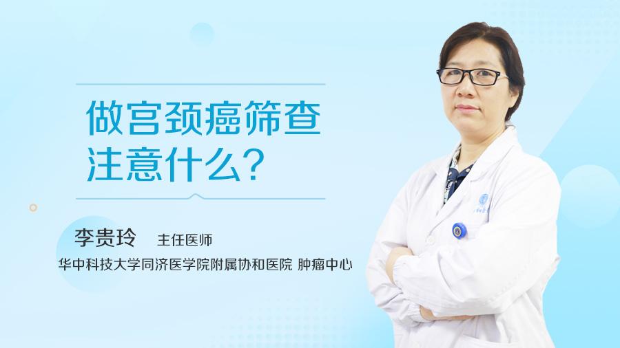 做宫颈癌筛查注意什么