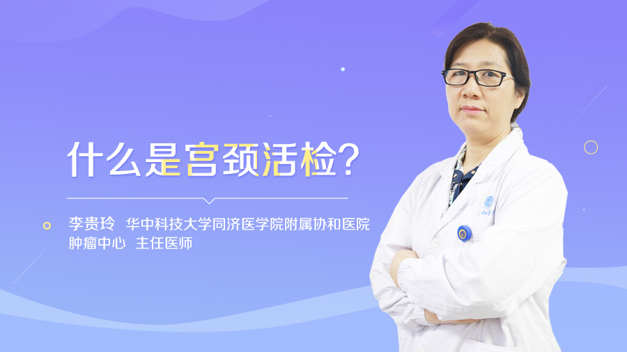 什么是宫颈活检