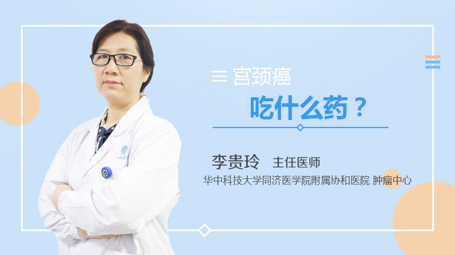 宫颈癌吃什么药
