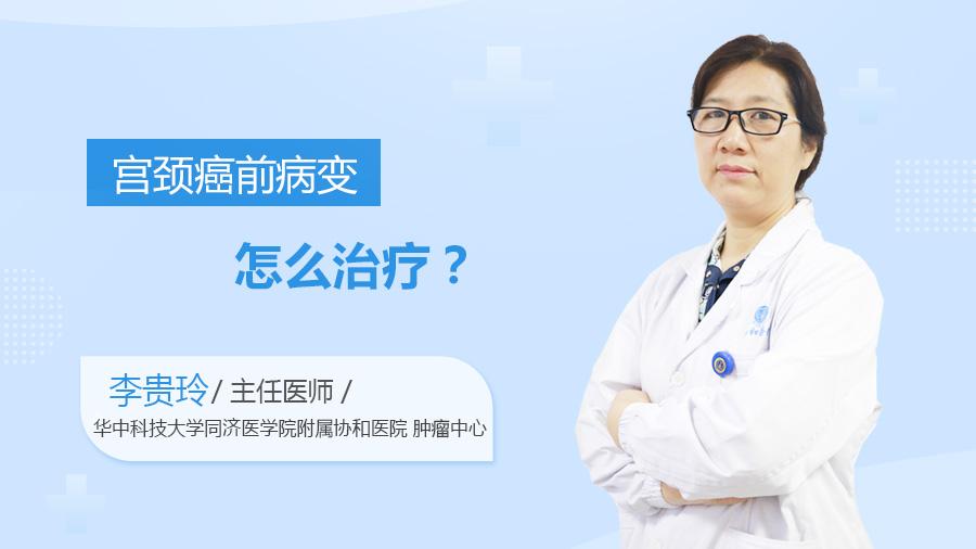 宫颈癌前病变怎么治疗