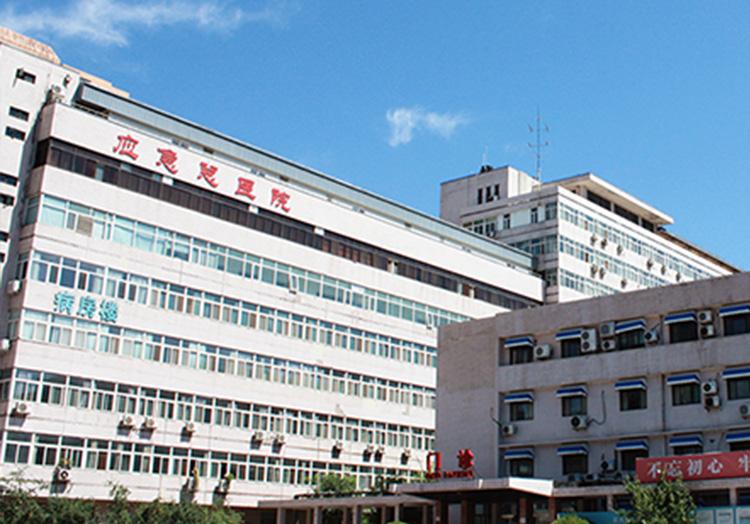 应急总医院