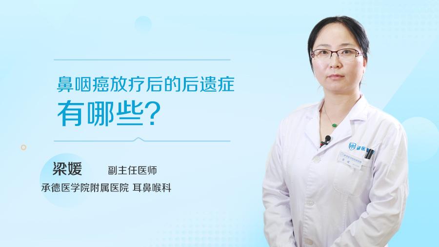 鼻咽癌放疗后的后遗症有哪些