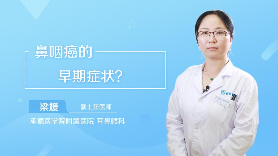 鼻咽癌的早期症状