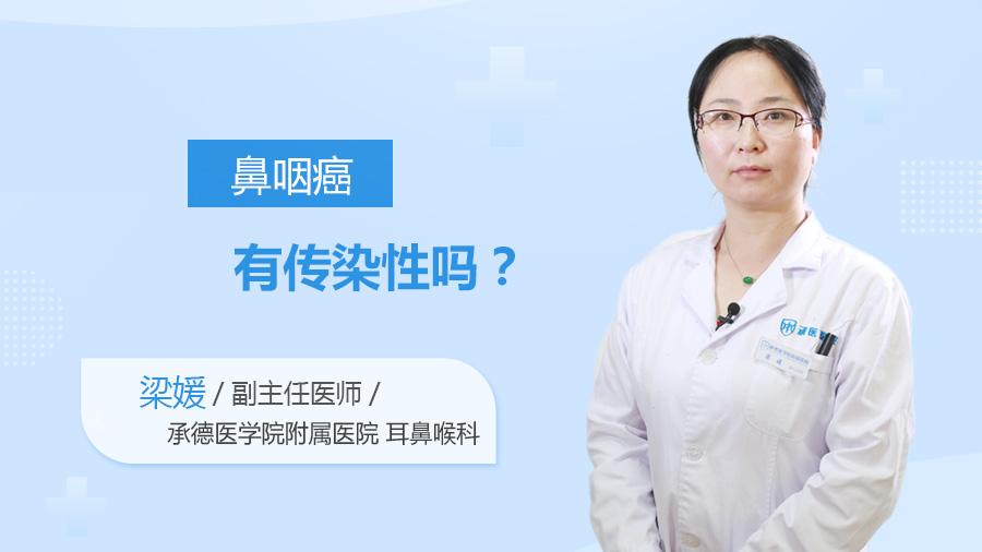 鼻咽癌有传染性吗