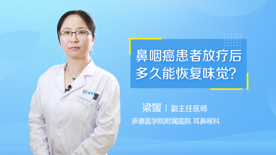 鼻咽癌患者放疗后多久能恢复味觉