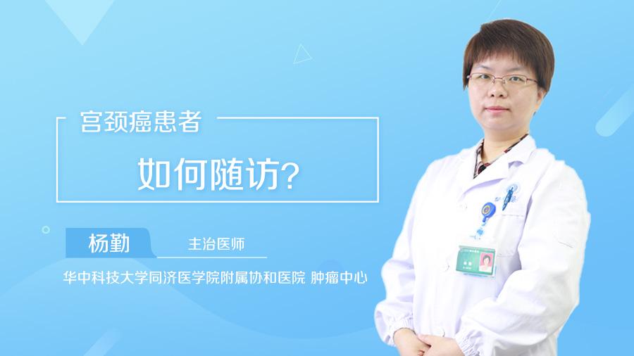 宫颈癌患者如何随访