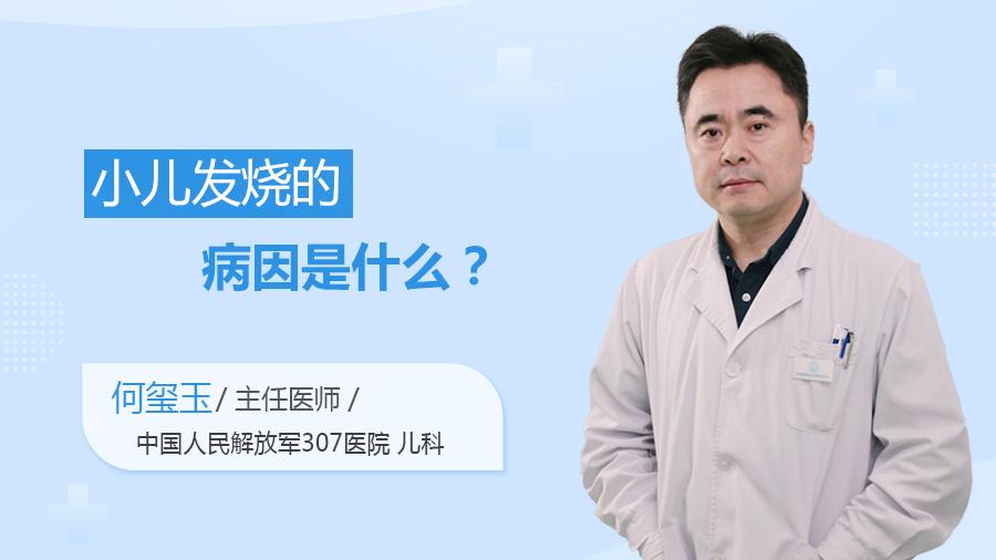 小儿发烧的病因是什么