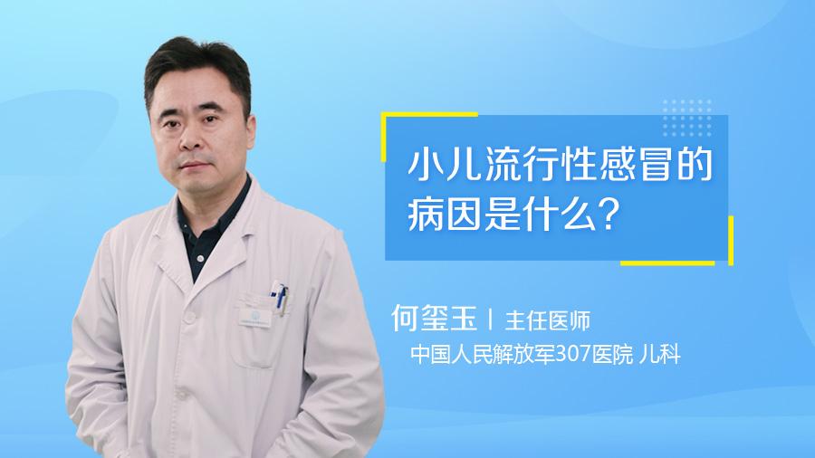 小儿流行性感冒的病因是什么
