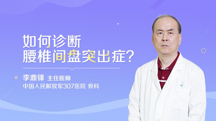 如何诊断腰椎间盘突出症