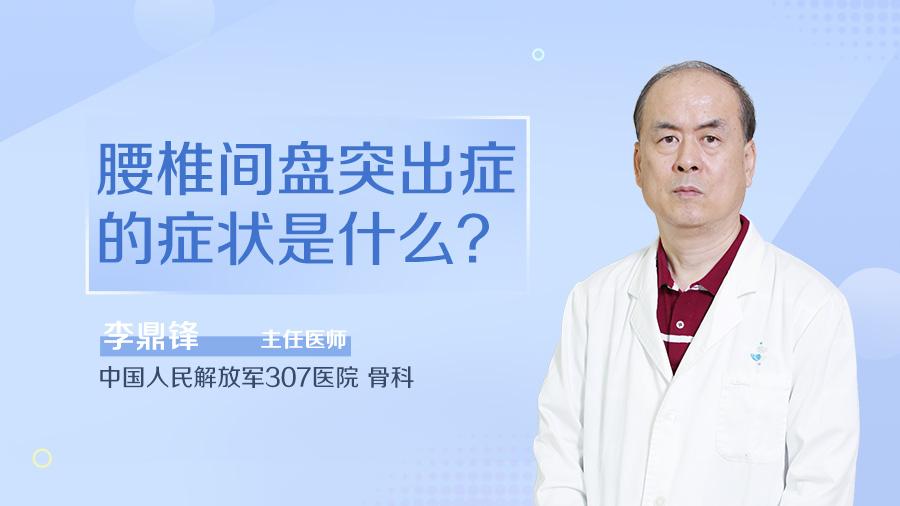 腰椎间盘突出症的症状是什么