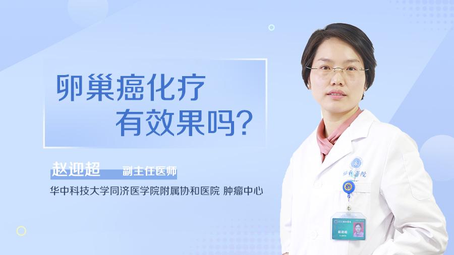 卵巢癌化疗有效果吗