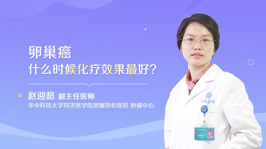 卵巢癌什么时候化疗效果最好