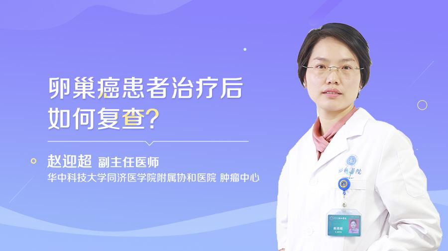 卵巢癌患者治疗后如何复查