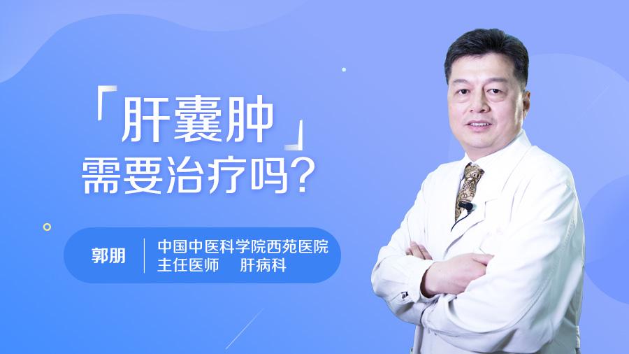肝囊肿需要治疗吗