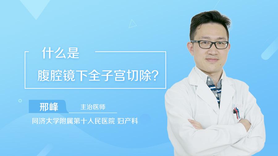 什么是腹腔镜下全子宫切除